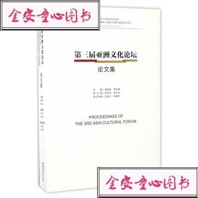 【單冊】正版書籍 第三屆亞洲文化論壇論文集賈磊磊,李樹峰文化藝術出版