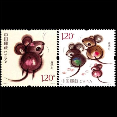 邮票 集邮 2020年 东吴收藏 2020-1 生肖鼠年 【套票】