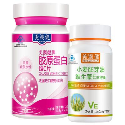 【送維生素e】美澳健膠原蛋白維c片50粒*1瓶膠原蛋白片蛋白粉改善皮膚水份成人男女性非美白丸口服液肽粉營養保健品30g
