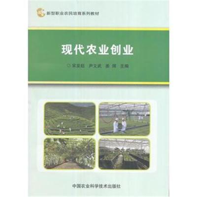 正版書籍 現代農業創業 9787511629753 中國農業科學技術出版社