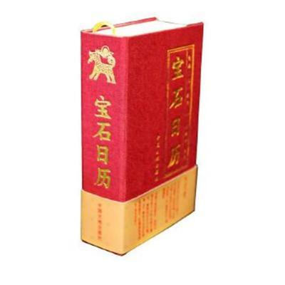 正版书籍 宝石日历(2018) 9787520000925 中国大地出版社