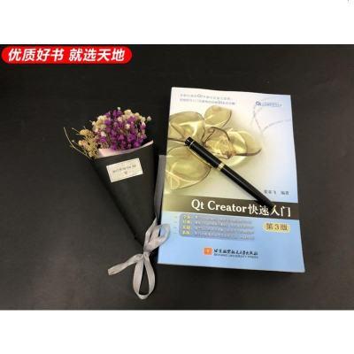 北航 Qt Creator快速入 第3版 第三版 霍亞飛 Qt應用編程系列叢書 軟件工具 程序設計 北京