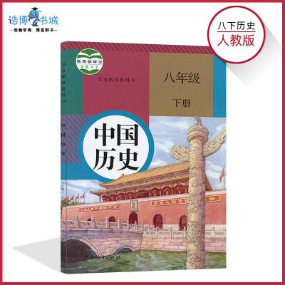 部編版八年級下冊歷史書人教版 初中課本教科書 中國歷史 8年級下冊初二下冊人民教育出版社2020適用
