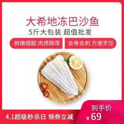 大希地 凍巴沙魚片2.5kg/包(肉凈重2kg) 原產越南 去骨去刺 厚切魚柳 整塊海魚酸菜魚水煮魚