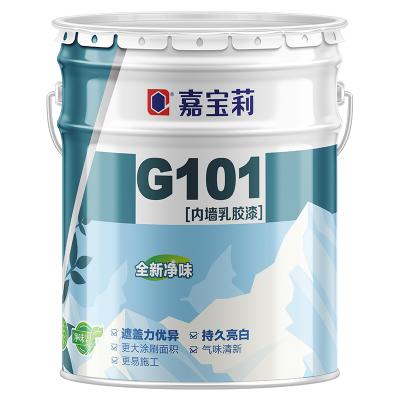 嘉寶莉G101墻面漆內墻乳膠漆環保白色油漆刷墻涂料 室內自刷油漆