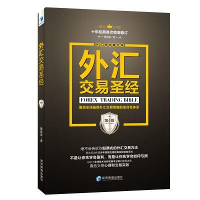 外汇交易圣经(第4版)(魏强斌 著  外汇界扛鼎之作,十年经典首次彻底修订!)