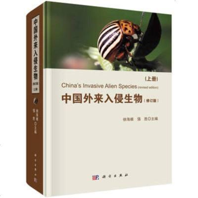 正版现货 中国外来入侵生物 徐海根,强胜 9787030573360 科学出版社
