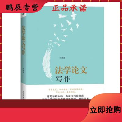 正版  法学论文写作何海波9787301238257北京大学出版社