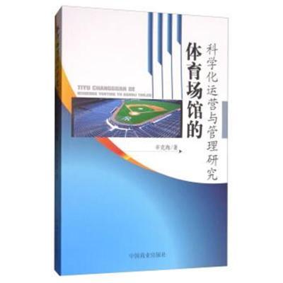 正版書籍 體育場館的科學化運營與管理研究 9787504498144 中國商業出版社