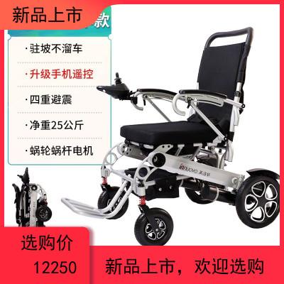 英洛華電動輪椅折疊輕便智能全自動老年人代步車殘疾人超輕便攜商品有多個顏色/尺碼/規格,詳情聯系客服