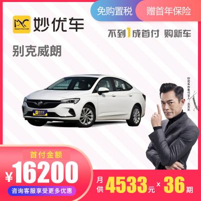 【分期購車】 妙優車 別克 威朗 2020款 20T CVT領先型 1成低首付