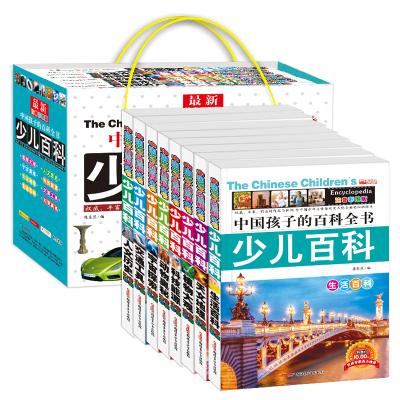 中国少年儿童百科全书全8册少儿版注音十万个为什么幼儿小学生课外书读物7-12岁儿童书籍小学恐龙动物世界带拼音大百科