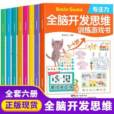 全腦開發思維訓練游戲書全8冊 兒童益智書 3-6歲邏輯潛能左右腦智力提高圖書 培養孩子專注力記憶力觀