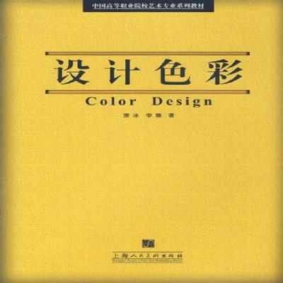 正版设计色彩 李雅著;萧冰 上海人民美术上海人民美术出版社萧冰