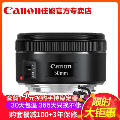 佳能(Canon) EF 50MM f/1.8 STM 新款小痰盂 標準定焦人像鏡頭 佳能卡口 三代單反鏡頭 禮包版