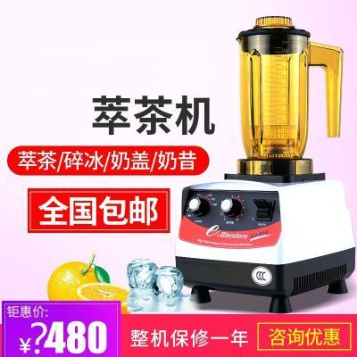 萃茶机奶茶店商用碎沙冰机全自动 萃茶杯