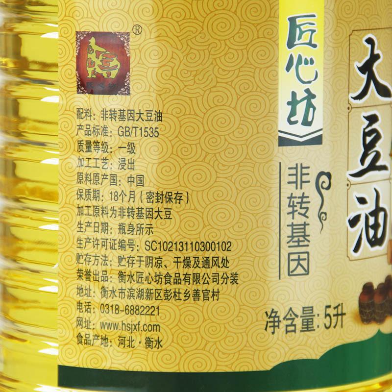 匠心坊食用油5L非转基因大豆油5升10斤家庭装桶装