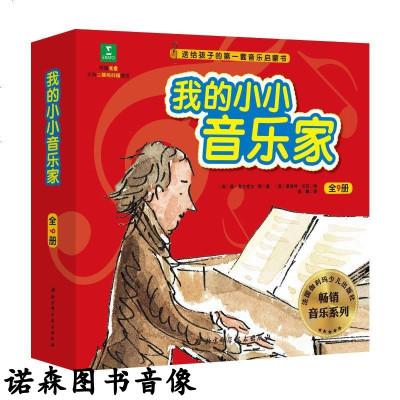 我的小小音乐家套装全9册附光盘儿童版音乐家传记少儿音乐启蒙绘本系列丰富的乐理知识 有趣的音乐游戏 激发孩子的音乐潜能
