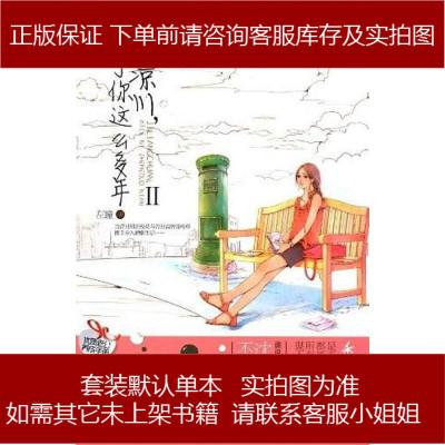 季凉川,爱了你这么多年Ⅱ 左瞳 漓江出版社 9787540759889