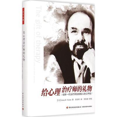 给心理治疗师的礼物 (美)欧文·亚隆(Irvin D.Yalom) 著;张怡玲 译 著 社科 文轩网