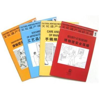 正版書籍 文化遺產保護手冊(1-4冊)(套裝共4冊) 9787105106653 民族出版社