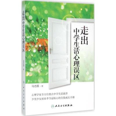 正版 走出中学生活心理误区 马志国 著 人民卫生出版社 9787117211062 书籍