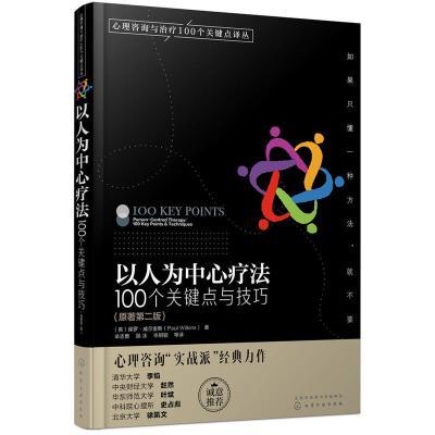 心理咨詢與治療100個關鍵點譯叢--以人為中心療法:100個關鍵點與技巧