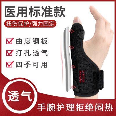 腱鞘炎護腕手指固板護具保護套手大拇指矯正器手腕疼指套支具 醫用標準款(左右手通用) 均碼