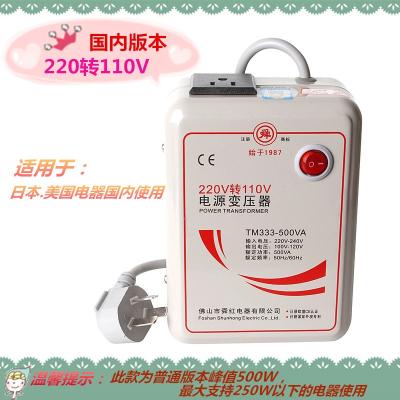 变压器220V转110V日本美国110V转220V100V电源电压转换器红500W 220V转110V国内使用抖音