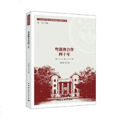 粵港澳合作四十年經濟書籍