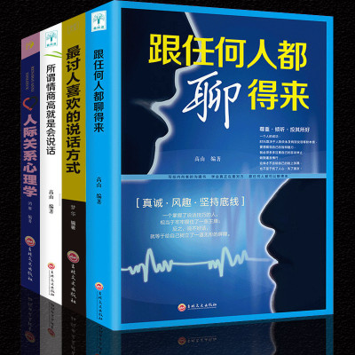 抖音推薦全4冊 所謂情商高就是會說話 跟任何人都聊得來 人際關系心理學 最討人喜歡的說話方式 管理方面的書籍 暢銷書排行