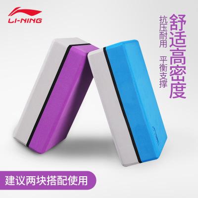 李寧LI-NING 瑜伽磚高密度泡沫磚 環保 成人兒童舞蹈練功壓腿瑜珈磚女