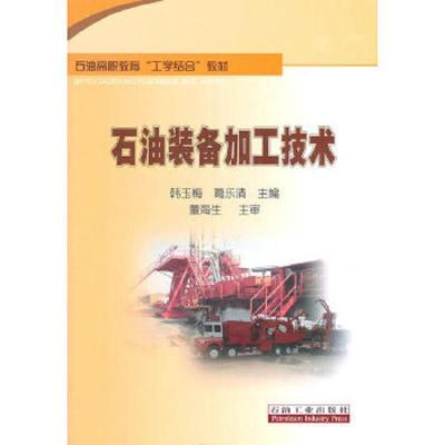 正版 石油裝備加工技術韓玉梅、葛樂清編石油工業出版社石油工業