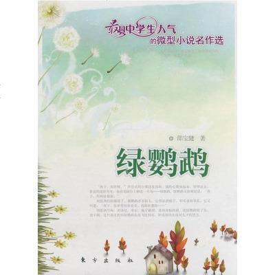 0825*具中学生人气的微型小说名作选---绿鹦鹉9787506032506邵宝健著东方