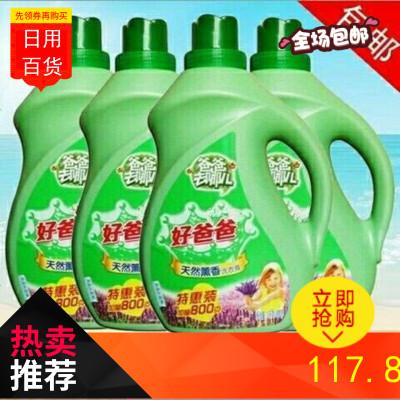 【送两块皂】好爸爸洗衣液2.8kg*4瓶整箱22.4斤 薰衣草香