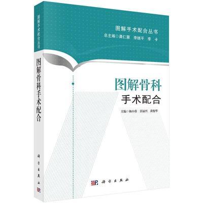 圖解骨科手術配合 楊小蓉,黃俊華,裴福興 9787030438614 科學出版社