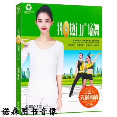 抖友熱流行廣場舞大全DVD 中老年熱健身操dvd正版視頻光盤碟