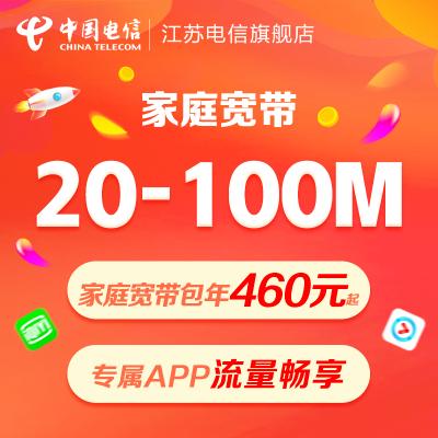 江苏电信随选宽带办理包年50M光纤宽带(省内除镇江)