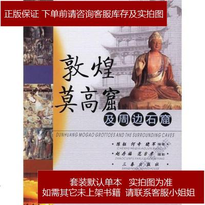 敦煌莫高窟及周边石窟 陈钰,何奇,晓军 三秦出版社 9787806289969