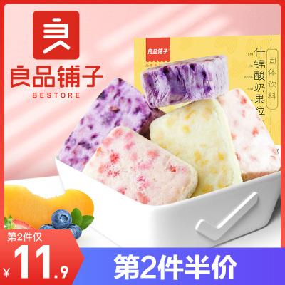 良品鋪子什錦酸奶果粒塊54g*1盒 奶酪奶干 休閑小零食盒裝