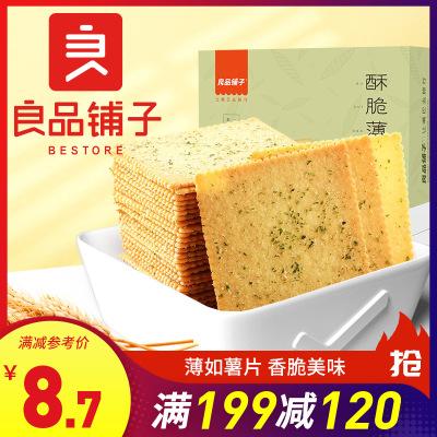 良品铺子 海苔味酥脆薄饼 300gx1盒 休闲零食咸薄脆饼干糕点包装