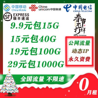 中国电信流量卡4g全国纯流量卡无限流量卡全国不限量不限速上网卡不限量0月租手机卡电话卡