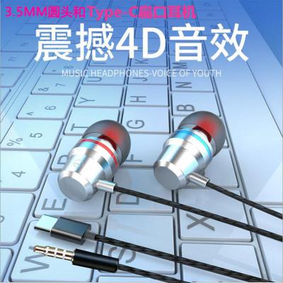 Type-C耳機小米8S重低音炮有線控帶麥金屬魔音耳塞式華為榮耀p20ProMate10/oppofindx蘋果錘子安卓