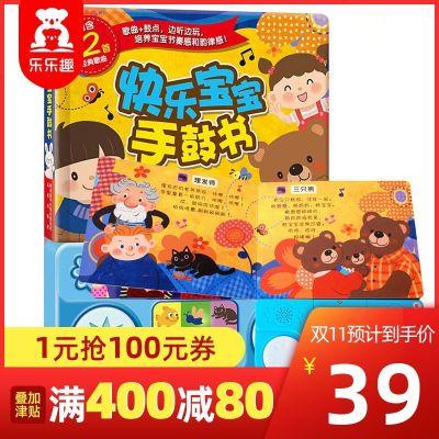 1107快乐宝宝手鼓书 乐乐趣童书 0-1-2-3岁婴儿宝宝益智玩具发声书 幼儿早教有声读物 儿童点读认知绘本 拍打