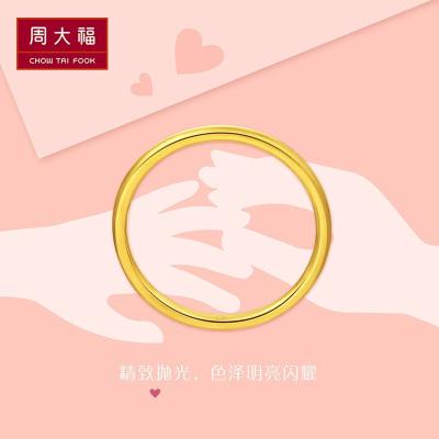 周大福金光圈戒指簡約至上婚嫁金戒指計價(工費:68)F217482