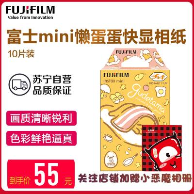 富士(FUJIFILM)INSTAX 拍立得相紙 mini懶蛋蛋相紙 mini系列相機通用(10張)