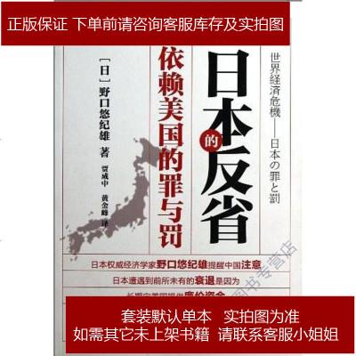 日本的反省 野口悠紀雄 東方出版社 9787506059961