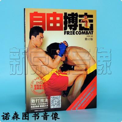 尚曉峰 自由搏擊 教材書+DVD散打技法格斗術入視頻教學正版光盤