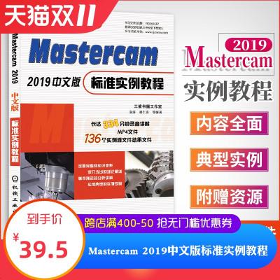Mastercam 2019中文版标准实例教程 数控加工教程书籍 二维三维绘图制做 曲面曲线创建编辑教材 CAD/C