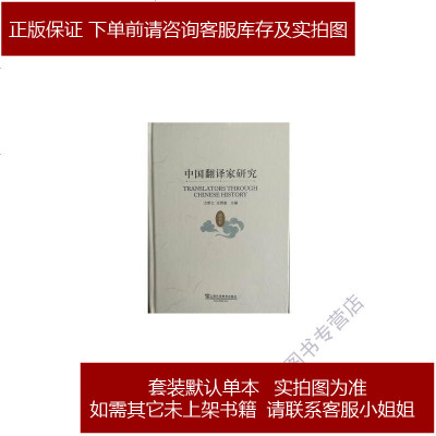 中國翻譯家研究(歷代卷) 莊智象 /方夢之 上海外語教育出版社 9787544643849